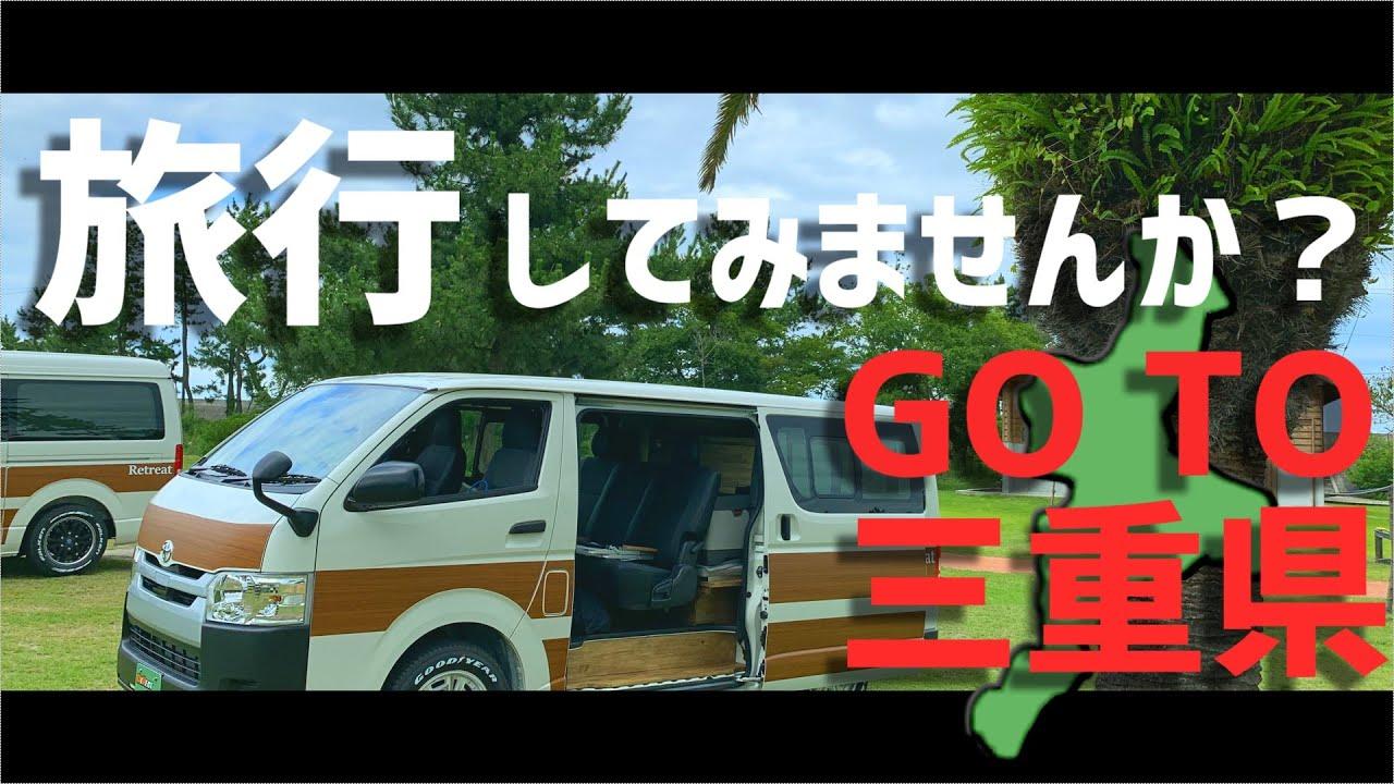 アナタの新しいライフスタイルを応援します!車中泊ハイエースで旅行してみませんか?