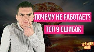 Настройка Яндекс Директ - Топ 9 ошибок при Настройке Яндекс Директ