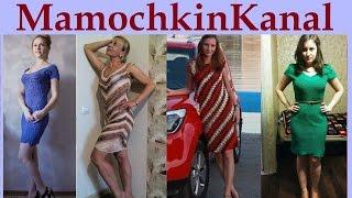 Платья крючком Работы по мастер-классам Мамочкин канала Mamochkinkanal