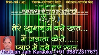 Tere Khushboo Mein Base Khat (3 Stanzas) Demo Ghazal Karaoke With Hindi Lyrics (By Prakash Jain)