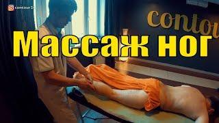 Классический массаж ног | Видеоурок