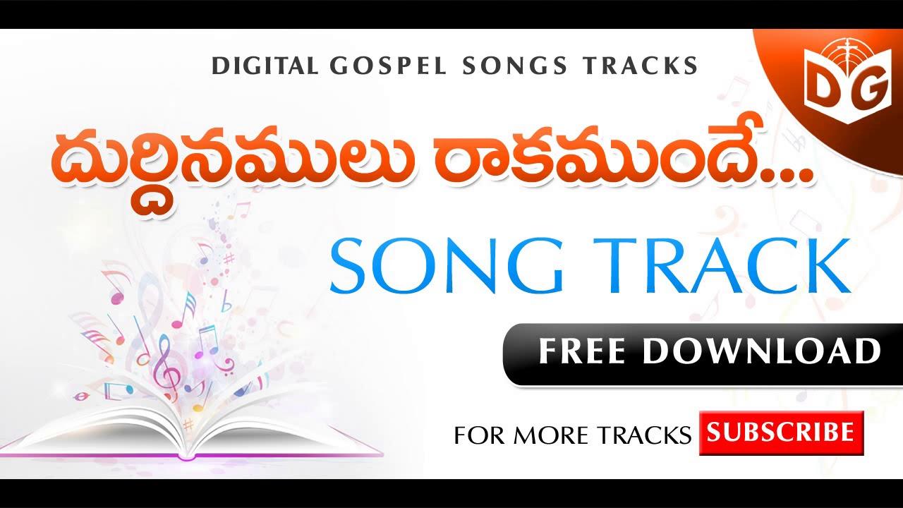 Durdinamulurakamunde Audio Song Track || Telugu Christian Songs Tracks ||  Digital Gospel