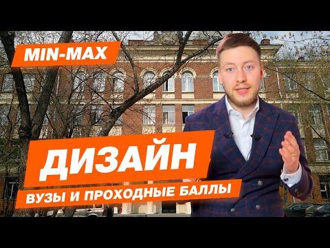 ДИЗАЙН - КАК ПОСТУПИТЬ? | Проходные баллы в вузы Москвы и Питера