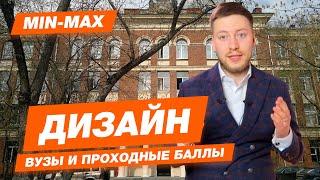ДИЗАЙН - КАК ПОСТУПИТЬ?   Проходные баллы в вузы Москвы и Питера