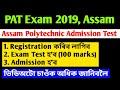 Assam Polytechnic Admission Test, PAT 2019    online apply    Official notification, registration