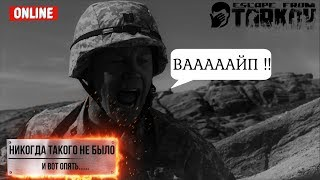 Escape from Tarkov - Побег из Вайпа.