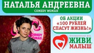 "Наталья Андреевна ""Comedy Woman"" об Акции ""100 рублей спасут жизнь""."