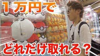 ゲームセンターで1万円使ったらどれくらい取れる? thumbnail