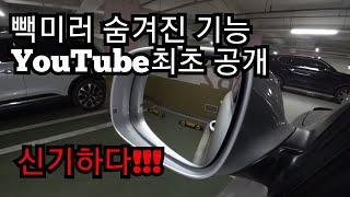 빽미러 숨겨진 기능 최초 공개