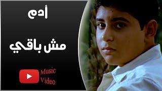 Adam - Mesh Ba'y (Music Video)  | أدم - الكليب الرسمي لأغنية مش باقى