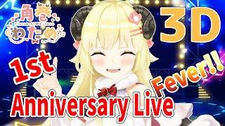 【 #角巻わため1周年 】角巻わため 1st Anniversary Live Fever!!🌟【ホロライブ4期生】
