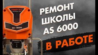ASpro-6000 механическое нанесение шпатлёвки.  Ремонт школы в г.Киров.