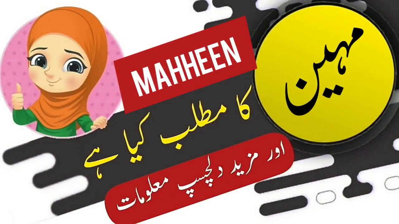 Mahheen name meaning in urdu and lucky number   Islamic ...