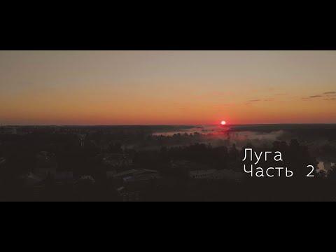 г. Луга | Ленинградская область | 2018 | Часть 2
