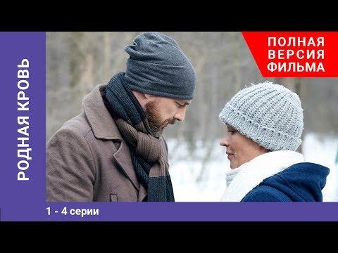 Родная кровь. 1-4 Серии. Сериал. Star Media