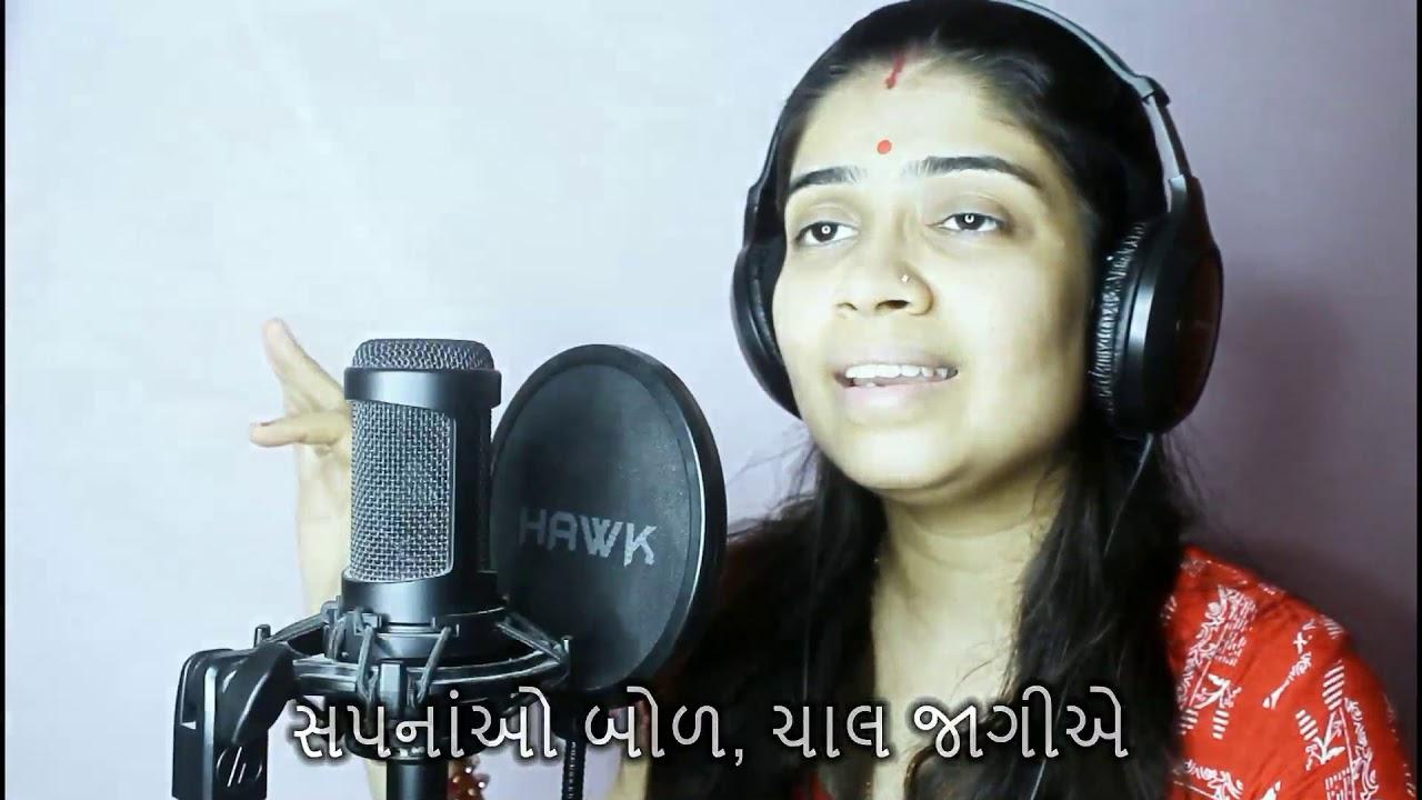 Download Chall Jagiye | Dhruv Geet | Superhit Latest Gujarati Song 2020 | લેટેસ્ટ ગુજરાતી ગીત