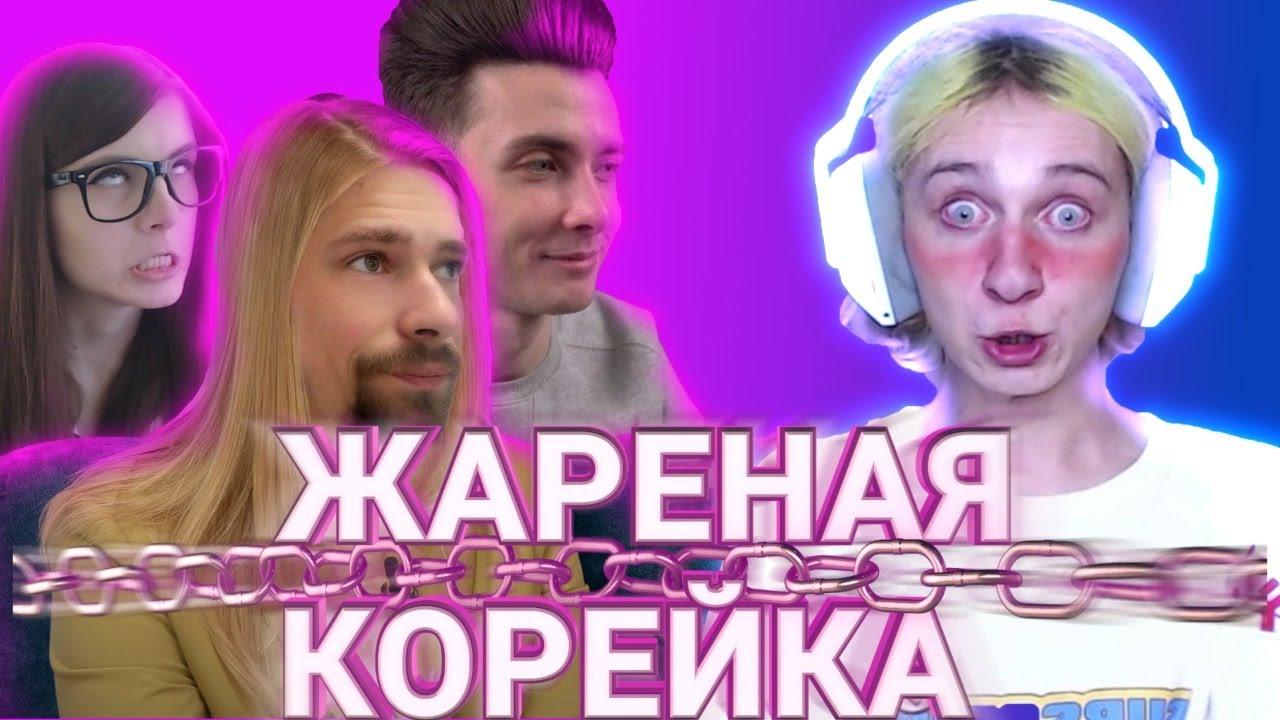 ТРЕШ ОНЛАЙН -  КОРЕЙКУ ЗАЖАРИЛИ ТОЛПОЙ 2