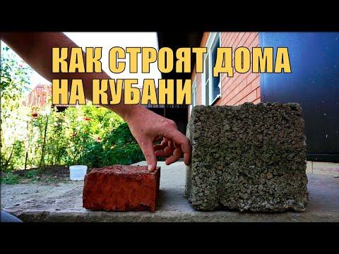 Как строят дома на Кубани. Как построить дом в Краснодарском крае.