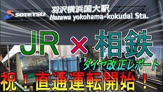 【鉄道旅ゆっくり実況】祝!開業!JR相鉄直通線に乗ってみた