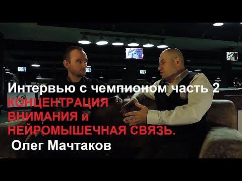 Психология бильярда, концентрация на бильярде. Олег Мачтаков. Интервью с чемпионом Часть 2