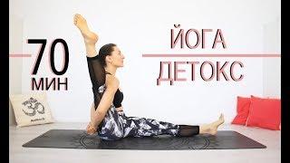 Йога Детокс: скрутки + перевернутые + пранаяма - 70 мин | chilelavida