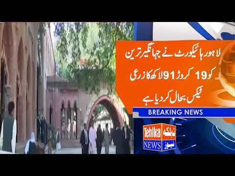 Lahore High Court reserves PTI leader Jahangir Tare million rupees worth of agricultural tax