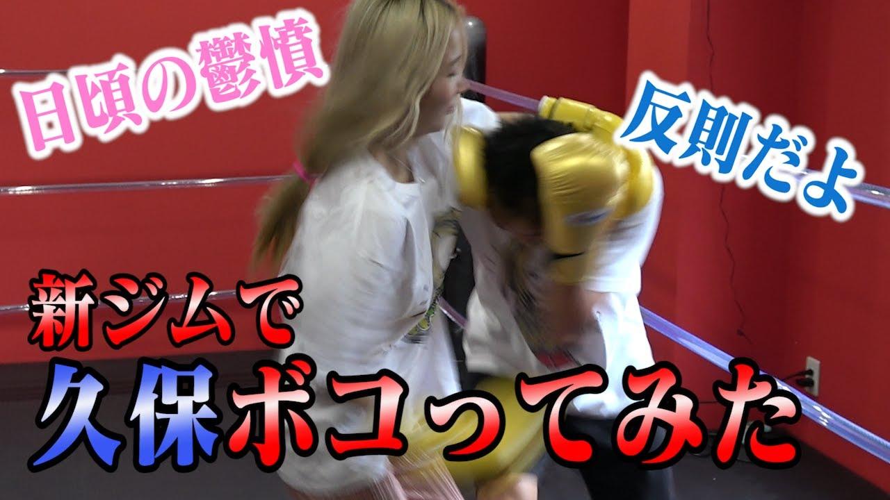 【格闘技】サラちゃんからの挑戦状!!スパーリングしてみたらボコボコにされたW【カップル】