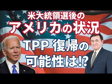 2021/02/05 ジョー・バイデン大統領となったアメリカのTPP復帰の可能性は!?