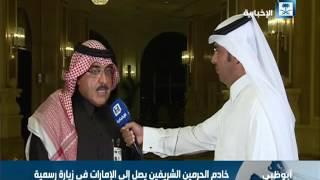 محمد رضا: زيارة خادم الحرمين تأتي أهميتها لـ لملمة البيت الخليجي وحمايتة من التحديات الإقليمية