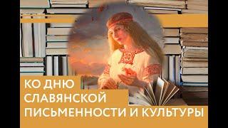 «Величие славянского слова»: ко Дню славянской письменности и культуры