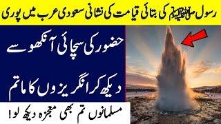 New Water Fountain Found In Saudi Arab | Infomatic