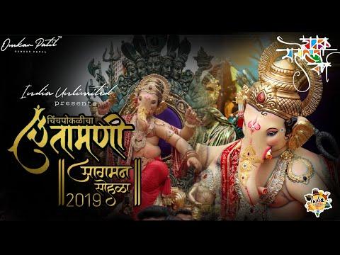 chinchpokli-cha-chintamani-aagman-sohala-|-mumbai-ganpati-aagman-2019-स्वप्न-शंभरी-!!-100-year's