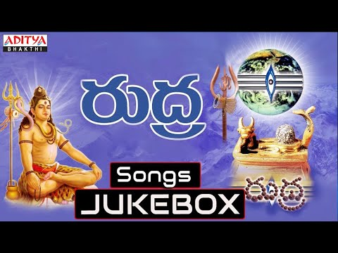 Rudra (రుద్ర) Devotional Songs  , S.P.Balasubrahmanyam........
