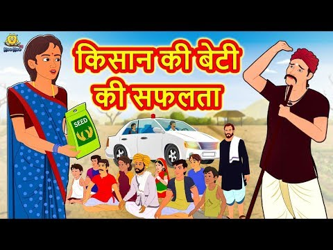 किसान की बेटी की सफलता - Hindi Kahaniya for Kids | Stories for Kids | Moral Stories | Koo Koo TV