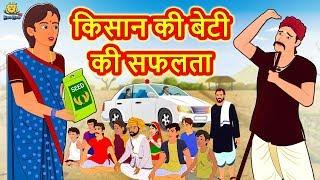 किसान की बेटी की सफलता - Hindi Kahaniya for Kids | Stories for Kids | Moral Stories | Koo Koo TV
