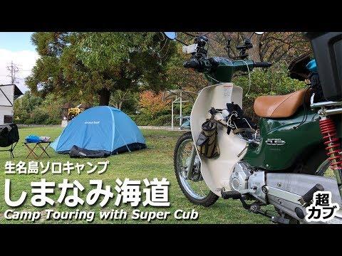 スーパーカブ110【超カブ】#28 離島ツーリングファイル⑥☆しまなみ海道Episode①☆Remote island tooling file ⑥