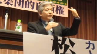 松浦悟郎カトリック補佐司教ご講演(主催:宗教者九条の和)