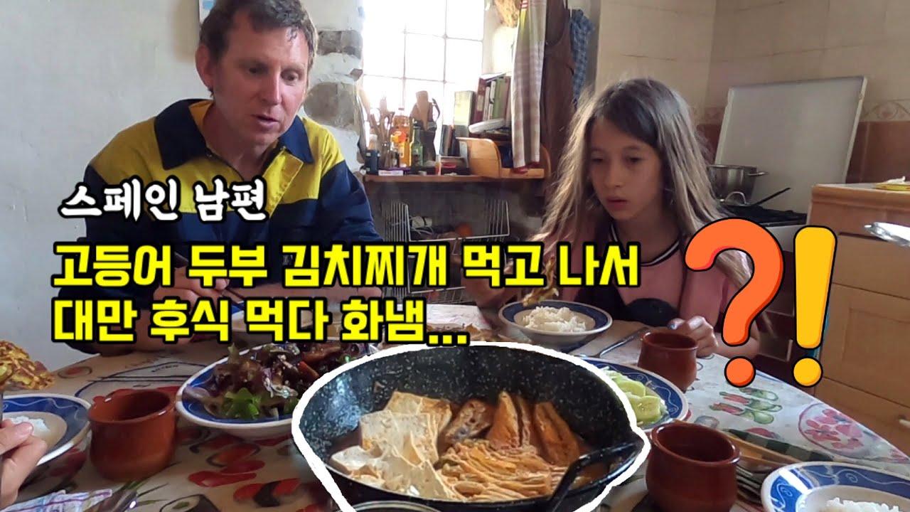 스페인 울 집 남자, 통조림 고등어 두부 김치찌개 잘 먹고 나서 대만 후식 때문에 화딱지 났어요!