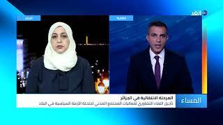 آسيا شلبي: لجنة الحوار في الجزائر خسرت الرهان