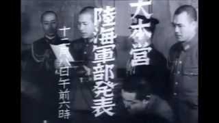 太平洋戦争開戦 臨時速報 ラジオ