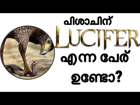malayalam-christian-message-does-the-devil-have-a-name-called-lucifer?
