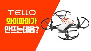 DJI X RYZE Tello now working WiFi | 텔로 와이파이가 뜨지 않을 때 해결하는 방법