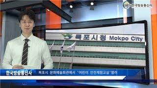 목포시 문화예술회관에서 '어린이 안전체험교실' 열려