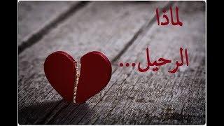 موسيقى ونغم حزين - يامن رحلت وقتلت