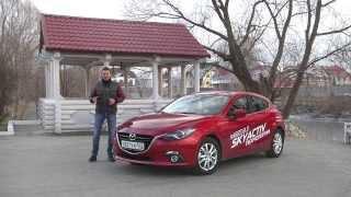 Тест-драйв Mazda 3 с хулиганским характером