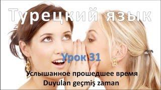 Турецкий язык. Урок 31. Услышанное прошедшее время. Duyulan geçmiş zaman