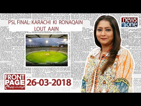 Front Page | 26-March-2018  |PSL Final in Karachi |