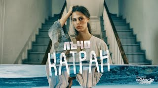 Лъчо (СкандаУ) - Катран