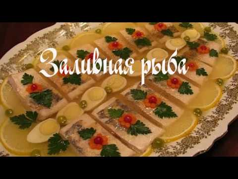 Заливная рыба и секрет её приготовления!  #вкусненькоswetik