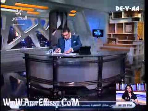 برنامج 90 دقيقه حلقة يوم الأربعاء 5-6-2013 من تقديم عمرو الليثى ولقاءت مع أحمد المسلمانى ود. أسامه الأزهرى